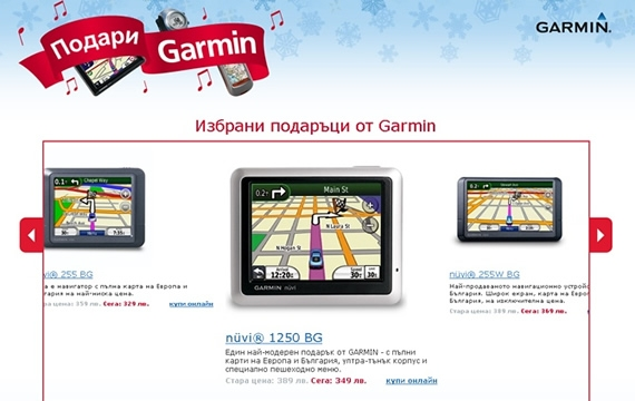 Подари Garmin - Коледа 2009