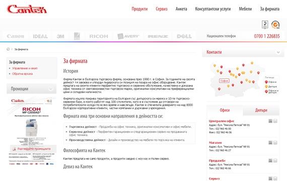 Кантек - корпоративен сайт