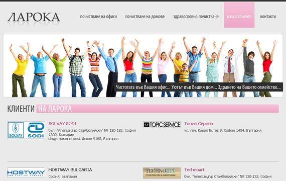Корпоративен уеб сайт на Ларока
