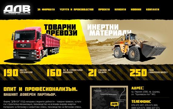 ДЛВ - корпоративен сайт