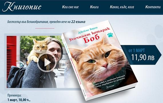 Издателство Книгопис
