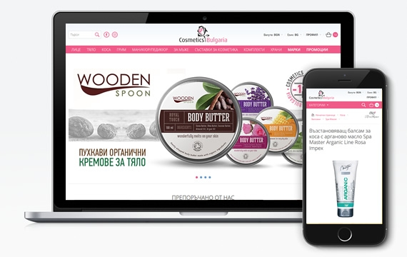 Online store Cosmetics Bulgaria