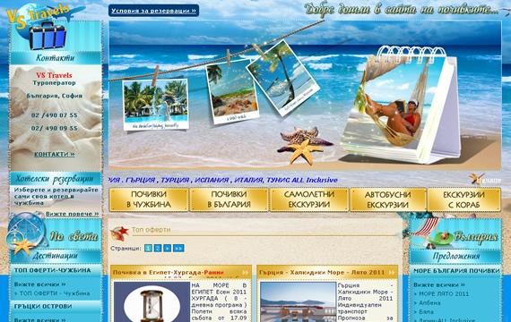 "Туристичека агенция ""VS Travels"""