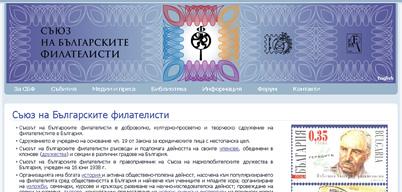 Съюз на Българските Филателисти